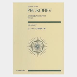 プロコフィエフ:「シンデレラ」組曲第1番 作品107(ポケット・スコア)