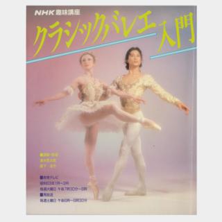 【中古】NHK趣味講座 クラシックバレエ入門