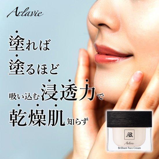Arlavieクリーム [Brilliant Face Cream]