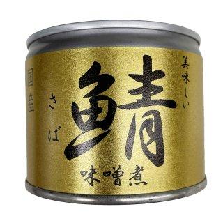 美味しい鯖 味噌煮<br>