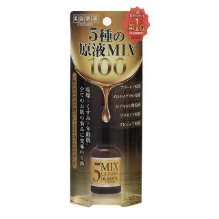 美容原液プレミアム 5種の原液MIX<br>の商品画像