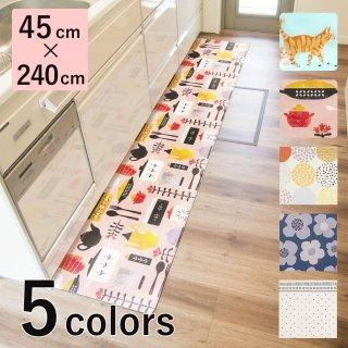 拭ける 北欧風キッチンマット(45×240cm)<br>の商品画像