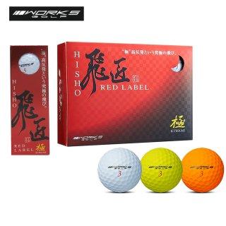 【高反発】飛匠レッドラベル 極 ゴルフボール 12球入り<br>の商品画像
