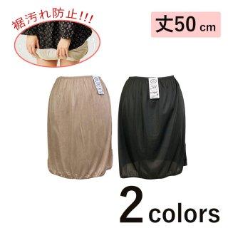 ペチスカート50cm丈 8070<br>の商品画像