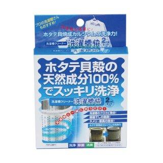洗濯槽快 (洗濯槽クリーナー) 2包組<br>の商品画像