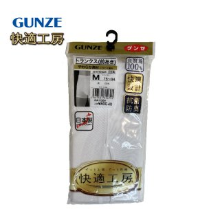 GUNZE 快適工房 トランクス(前あき)<br>の商品画像