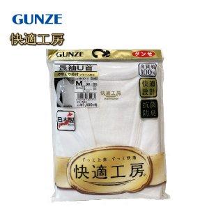 GUNZE 快適工房 長袖U首<br>の商品画像