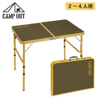CAMPOUT キャンプアウト アルミフォーウェイテーブル 90×60cm (オリーブ×オールドイエロー) CAPTAINSTAG UC-0553 <br>の商品画像