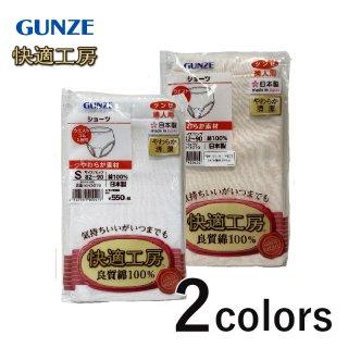 GUNZE 快適工房 ショーツ<br>の商品画像