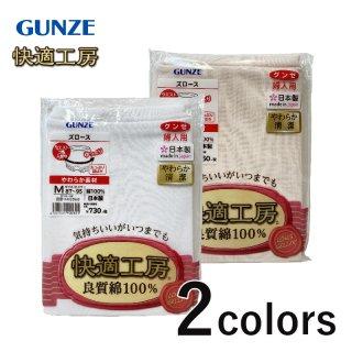 GUNZE 快適工房 ズロース<br>の商品画像