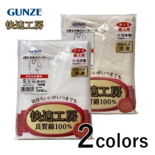GUNZE 快適工房 V型七分袖スリーマー<br>の商品画像
