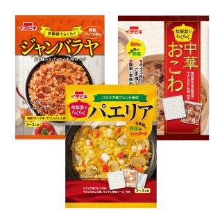 炊飯器でらくらくシリーズ ジャンバラヤ パエリア 中華おこわ<br>の商品画像