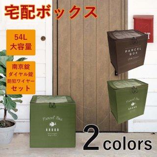 covo(コヴォ) 宅配ボックス<br>の商品画像