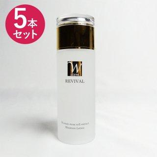 ヒト幹細胞エキス配合 保湿化粧水<br>5本セット《今だけ送料無料》<br>の商品画像
