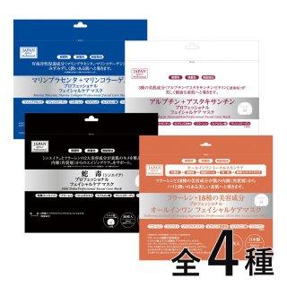 プロフェッショナル フェイシャルケアマスク<br>の商品画像