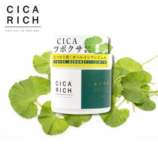 CICA RICH オールインワンジェル<br>の商品画像