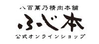 熊本・阿蘇の馬刺し通販 【八百萬乃精肉本舗 ふじ本】オンラインショップ