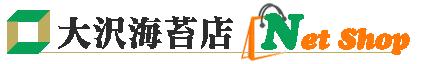 九州・有明海産の美味しい海苔は - 大沢海苔店 ネットショップ