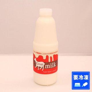 【冷凍】ヤギミルク 900ml
