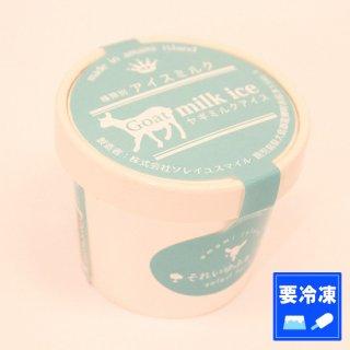 【冷凍】ヤギミルクアイス(3種)