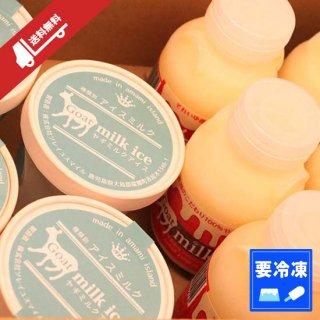 【冷凍】山羊乳製品お試しAセット(送料無料)