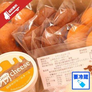【冷蔵】山羊乳製品お試しCセット(送料無料)