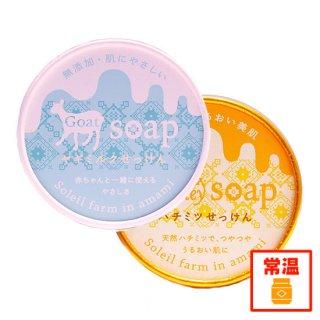 【常温】洗顔石鹸(2種)