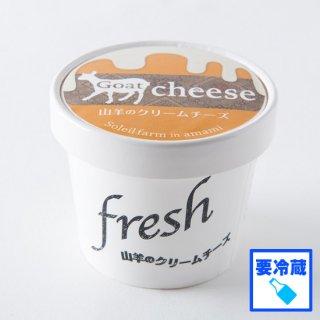 【冷蔵】山羊乳のクリームチーズ