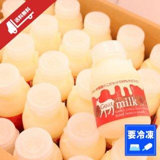 【冷凍】ヤギミルク 150ml×50本セット(送料無料)