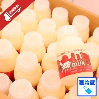 【冷蔵】ヤギミルク 150ml×50本セット(送料無料)