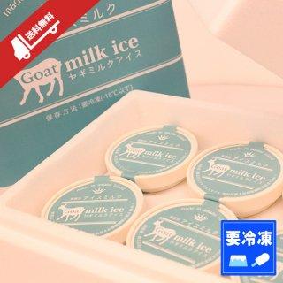 【冷凍】ヤギミルクアイス6個セット2種(送料無料)