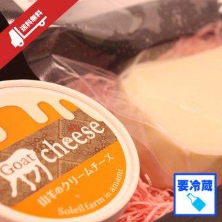 【冷蔵】ヤギチーズ2種詰合せセット(送料無料)