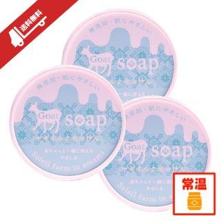 【常温】ヤギミルク石鹸3個セット(送料無料)