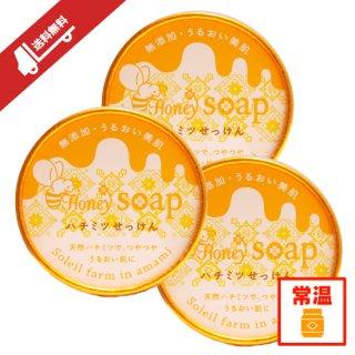 【常温】ハチミツ石鹸3個セット(送料無料)
