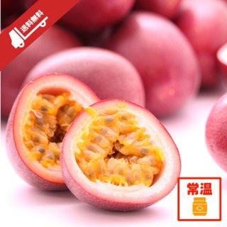 【常温】パッションフルーツ1kg(約12〜13玉入り・送料無料)