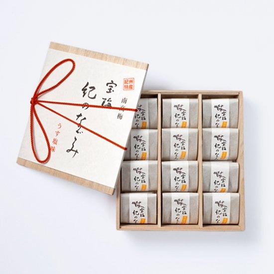 宝梅 紀のなごみ うす塩味12粒 XH-30 商品画像
