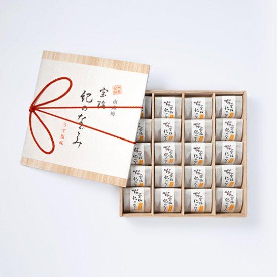 宝梅 紀のなごみ うす塩味20粒 XH-50 商品画像