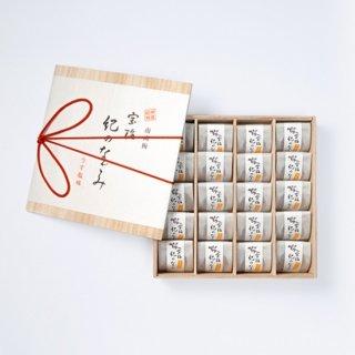 宝梅 紀のなごみ うす塩味20粒 XH-50