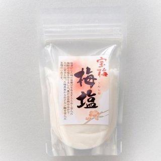 宝梅【梅塩】UJ-3