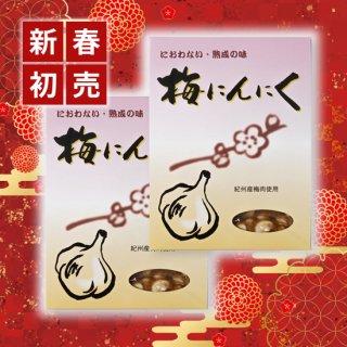 新春キャンペーン 梅にんにく 1kg × 2箱パックセット NK-51