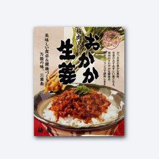 おかか生姜(梅肉入り)200g OS-10