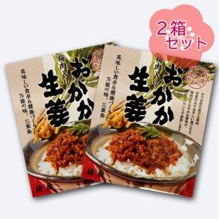 おかか生姜(梅肉入り)200g×2箱 OS-17