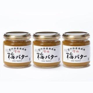 梅バター 3個セット  PB-14