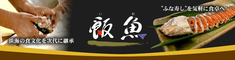本ニゴロ鮒専門 飯魚