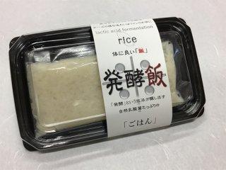 発酵飯(白)
