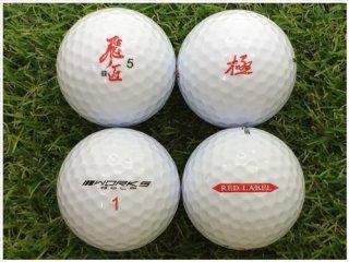 【ランク S級 】 WORKS GOLF 飛匠 RED LABEL 極 ホワイト 1球 (12-01-11-00-S-001)