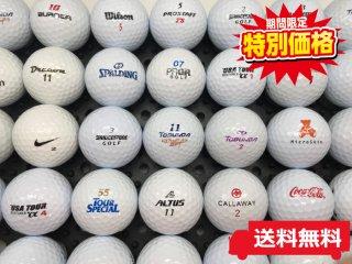 【ランク S級 】 ブランド混合 ブランド混合 ホワイト 50球セット (12-02-02-01-S-050)