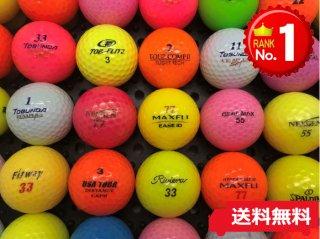 【ランク B級 】 超得おったまげセット! ブランド混合 カラー混合 30球セット ★送料無料★  (12-02-01-80-B-030)