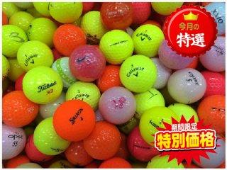 【ランク S級 】 ブランド混合 ブランド混合カラー  カラー 30球セット (12-02-01-81-S-030)