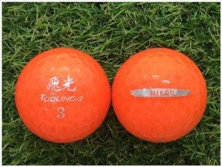【ランク B級 】 トブンダ 飛光 HIKOU 2017年モデル オレンジ 1球 (12-04-06-10-B-001)